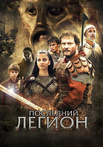 Постер к фильму Последний легион 2007