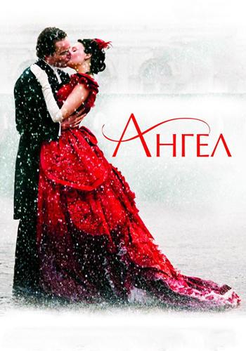 Постер к фильму Ангел 2007