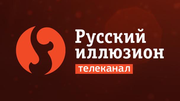 Русский Иллюзион