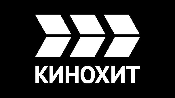 КИНОХИТ