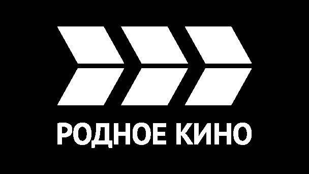 РОДНОЕ КИНО