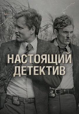 Постер к сериалу Настоящий детектив. Сезон 1 2014