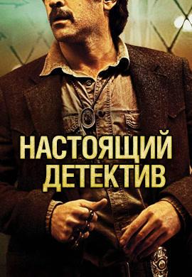 Постер к сериалу Настоящий детектив. Сезон 2 2016