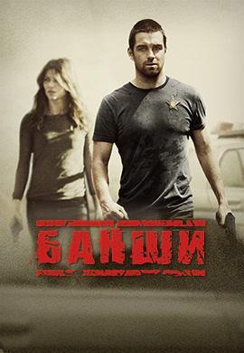 Постер к сериалу Банши. Сезон 1 2013