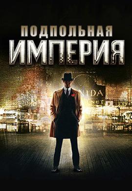 Постер к сериалу Подпольная империя. Сезон 1 2010