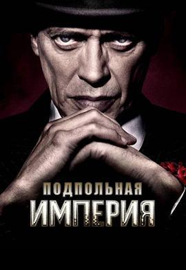 Постер к сериалу Подпольная империя. Сезон 3 2012