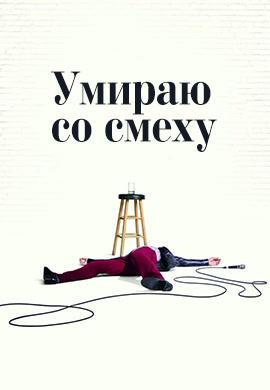 Постер к сериалу Умираю со смеху. Сезон 1 2017