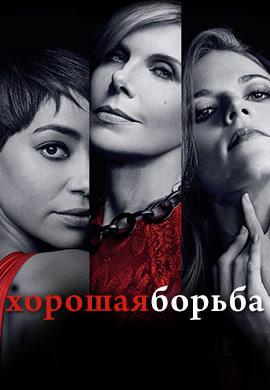 Постер к сериалу Хорошая борьба. Сезон 1 2017