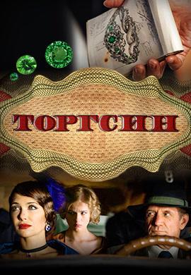 Постер к сериалу Торгсин. Серия 8 2017