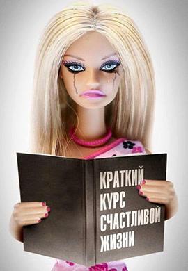 Постер к сериалу Краткий курс счастливой жизни 2011