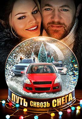 Постер к сериалу Путь сквозь снега 2017