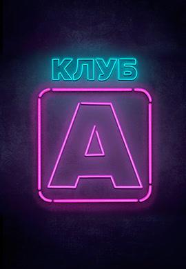 Постер к сериалу Клуб А 2017