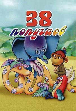 Постер к сериалу 38 попугаев 1976