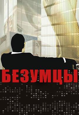 Постер к сериалу Безумцы 2007
