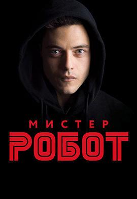 Постер к сериалу Мистер Робот 2015