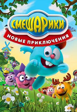 Постер к сериалу Смешарики. Новые приключения 2012
