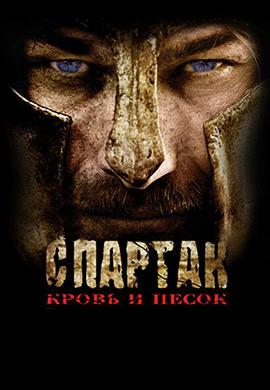 Постер к сериалу Спартак: Кровь и песок 2010