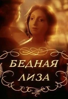 Постер к мультфильму Бедная Лиза 1978