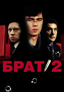 Постер к фильму Брат 2 2000