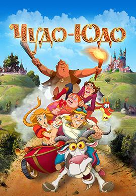 Постер к мультфильму Чудо-юдо 2017
