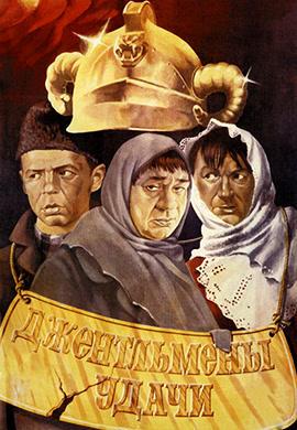 Постер к фильму Джентльмены удачи 1971