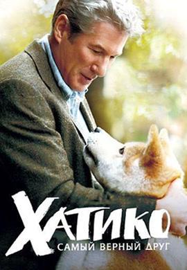 Постер к фильму Хатико: самый верный друг 2008