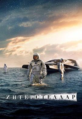 Постер к фильму Интерстеллар 2014