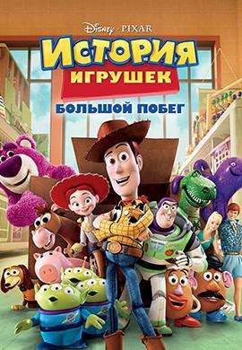 Постер к фильму История игрушек: Большой побег 2010