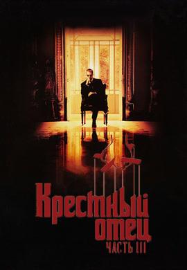 Постер к фильму Крестный отец 3 1990