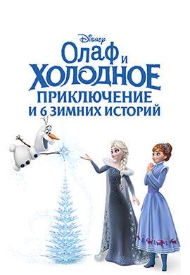 Постер к фильму Олаф и холодное приключение и 6 зимних историй 2017
