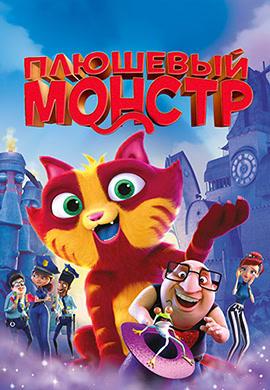 Постер к мультфильму Плюшевый монстр 2017