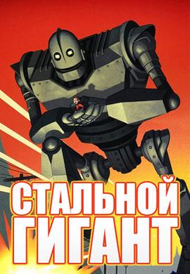 Постер к фильму Стальной гигант 1999