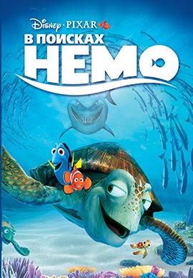 Постер к фильму В поисках Немо 2003
