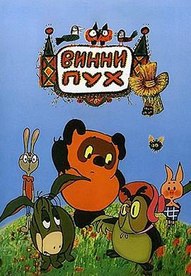 Постер к сериалу Винни Пух 1969