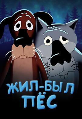 Постер к фильму Жил-был Пёс 1972