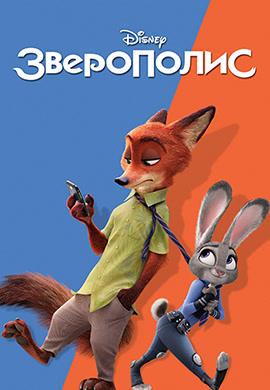 Постер к мультфильму Зверополис 2016