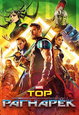 Постер к фильму Тор: Рагнарёк 2017