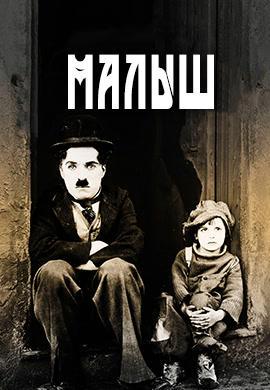 Постер к фильму Малыш 1921
