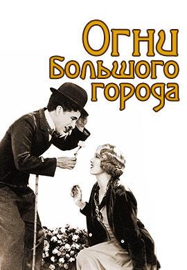 Постер к фильму Огни большого города 1931