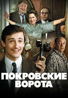 Постер к фильму Покровские ворота 1982
