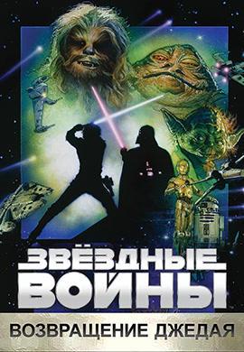 Постер к фильму Звёздные войны: Эпизод 6 - Возвращение Джедая 1983