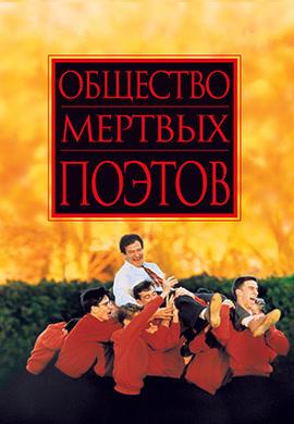 Постер к фильму Общество мертвых поэтов 1989