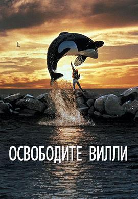Постер к фильму Освободите Вилли 1993