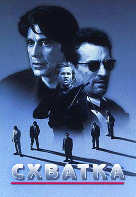 Постер к фильму Схватка (1995) 1995
