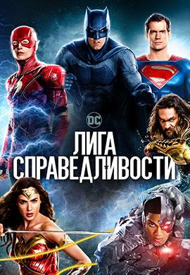Постер к фильму Лига справедливости 2017