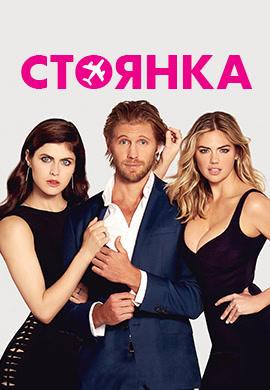 Постер к фильму Стоянка 2017