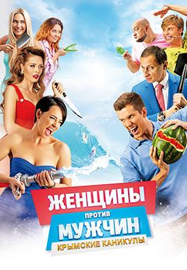 Постер к фильму Женщины против мужчин: Крымские каникулы 2017