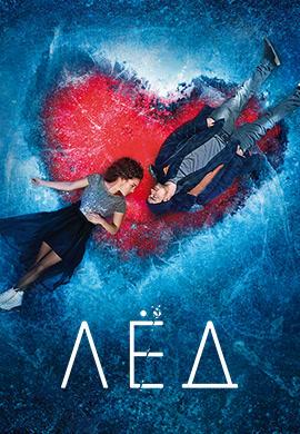 Постер к фильму Лёд 2018