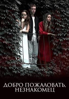 Постер к фильму Добро пожаловать, незнакомец 2018