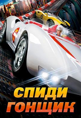 Постер к фильму Спиди гонщик 2008